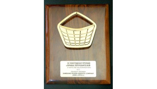 Samsung Service – лауреат премии «Права потребителей и качество обслуживания - 2013»